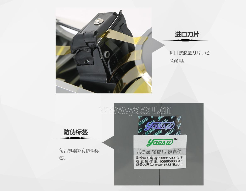 YAESU胶纸切割机ZCUT-870