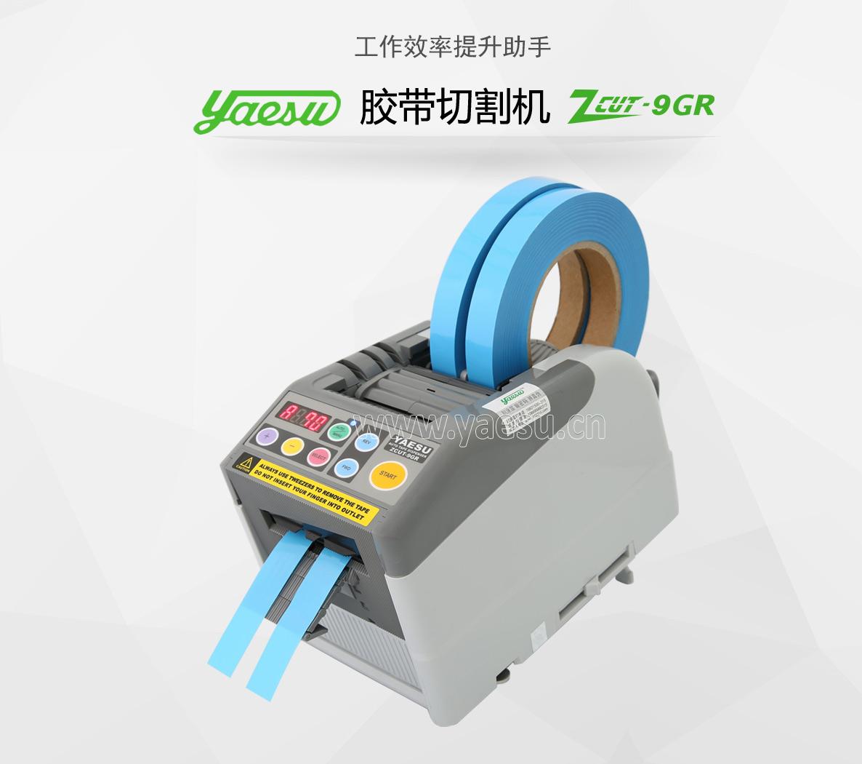 YAESU胶纸自动切割机ZCUT-9GR